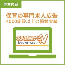 [事業内容]保育の専門求人広告4000施設以上の掲載実績「求人情報ナビ」