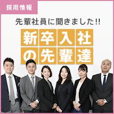 [採用情報]先輩社員に聞きました!!「新卒入社の先輩達」