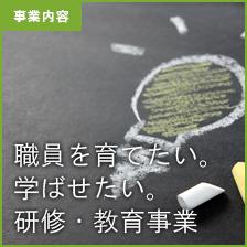 [事業内容]職員を育てたい。学ばせたい。研修・教育事業