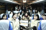 ココキャリ・バスツアー