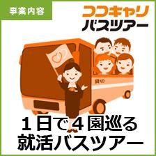 1日4園巡る就活バスツアー「ココキャリバスツアー」