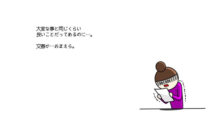 coco_ban05