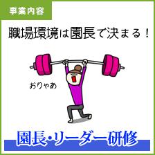 保育園・幼稚園園長研修/リーダー研修