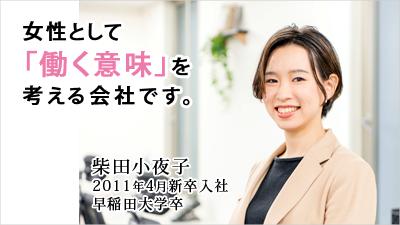 member_Shibata_slide
