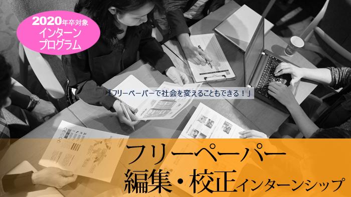 【3days】フリーペーパー編集・校正インターン