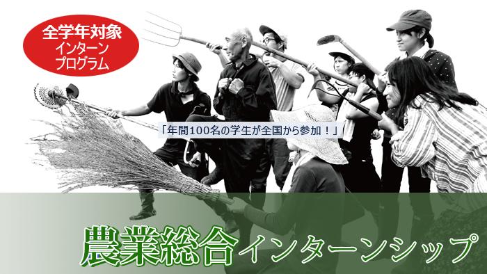 【1week】農業総合インターンシップ