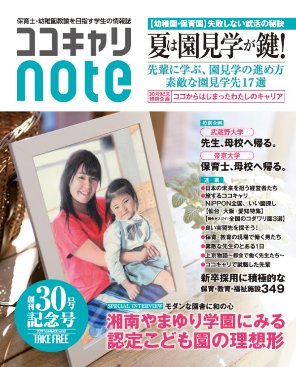 ココキャリノート 創刊30号記念号