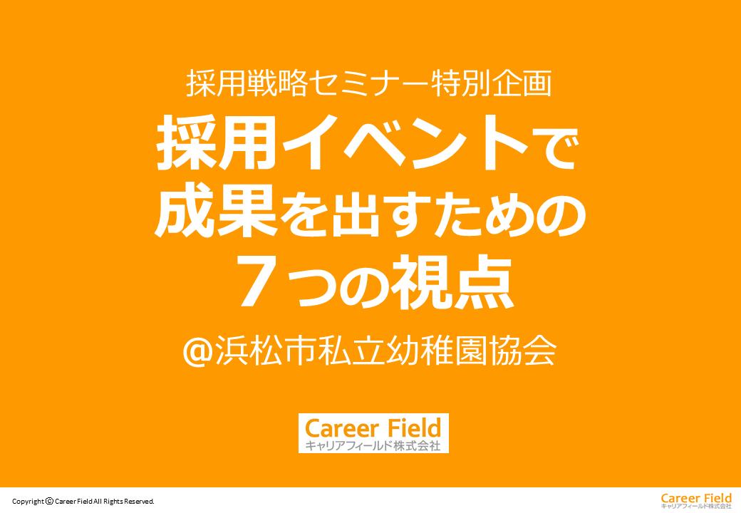 イベント採用戦略セミナー2021浜松ver1.00【投影用】